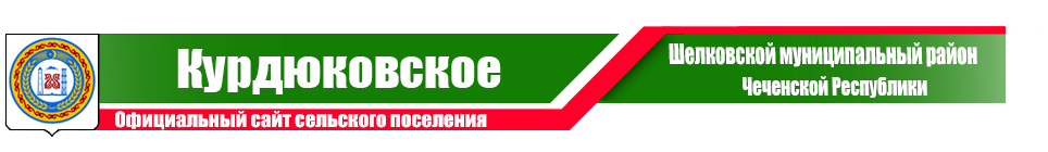 Курдюковская | Администрация Шелковского района ЧР